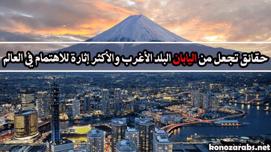 10 حقائق تجعل من اليابان البلد الأغرب والأكثر إثارة للاهتمام في العالم