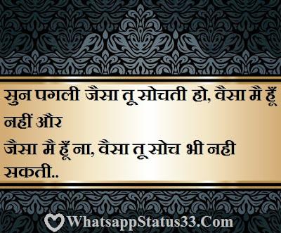 Sun Pagali Status For Whatsapp