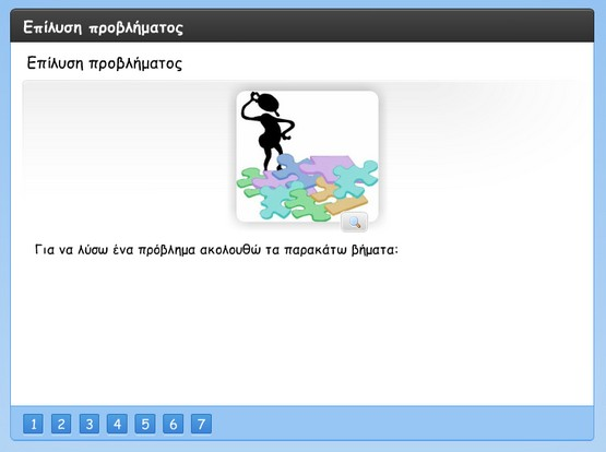 http://atheo.gr/yliko/dd/provlima/interaction.html
