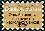 Онлайн анкета в банки