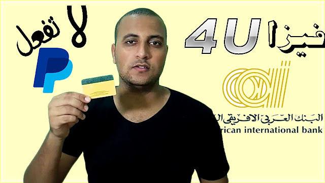 فيزا 4U البنك العربي الافريقي مميزاتها وعيوبها وهل هي تفعل البايبال؟