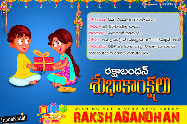 Rakhi Purnima Greetings in Telugu,rakhi quotes hd wallpapes in Telugu, Rakhi greetings in Telugu