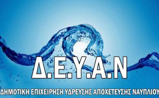 Λόγω βλάβης του υποσταθμού της Δ.Ε.Η. η διακοπή υδροδότησης στο Ναύπλιο την Κυριακή