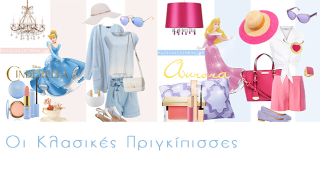 Τι θα φορούσαν οι Πριγκίπισσες της Disney, αν ήταν σύγχρονα κορίτσια! - Οι Κλασικές Σταχτοπούτα, Χιονάτη, Ορόρα, Άριελ και Μπελ