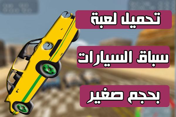 تحميل لعبة سباق السيارات الرائعه Pickup Racing Madness للكمبيوتر بحجم صغير Desktop.jpg