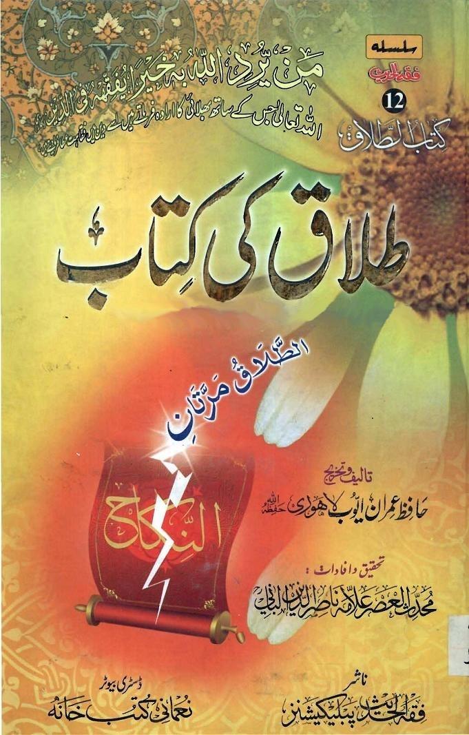 E-Books for Download: Talaq Ki Kitab