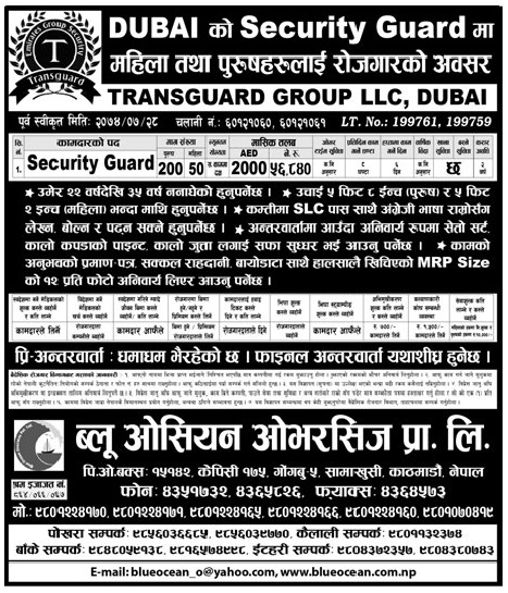 Jobs in Dubai for Nepali, Salary Rs 56,840