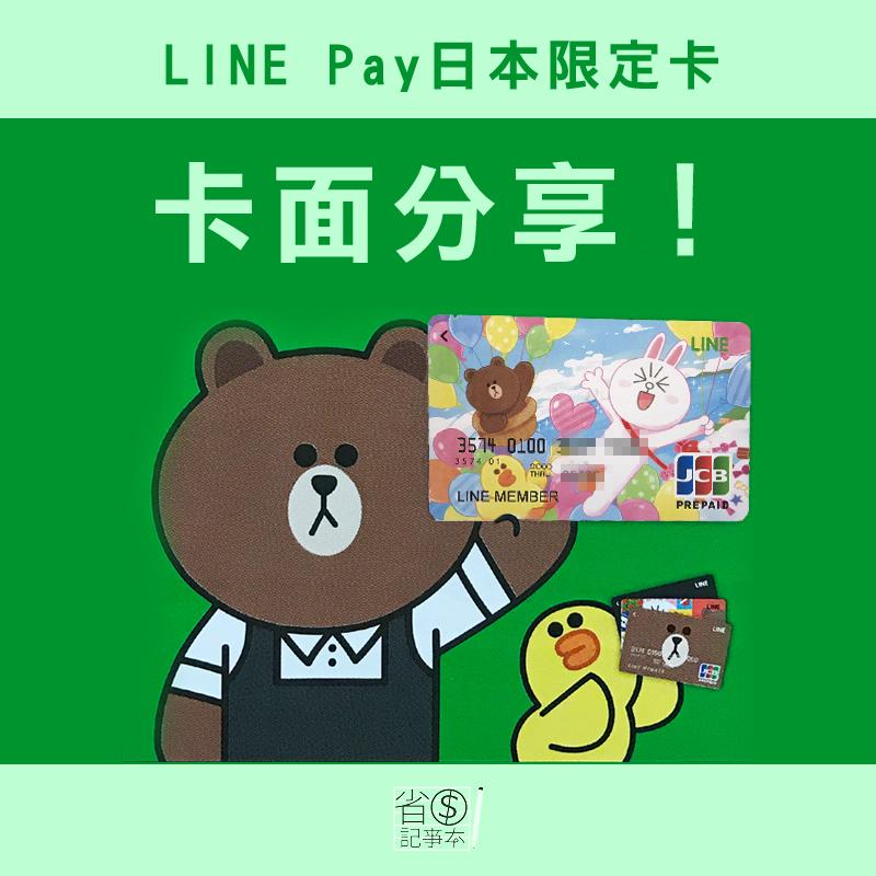 【LINE Pay】日本卡 卡面分享