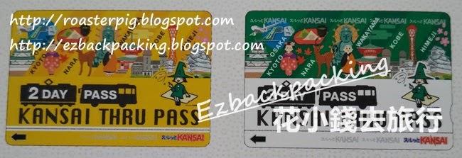 KANSAI THRU PASS 關西周遊卡2019