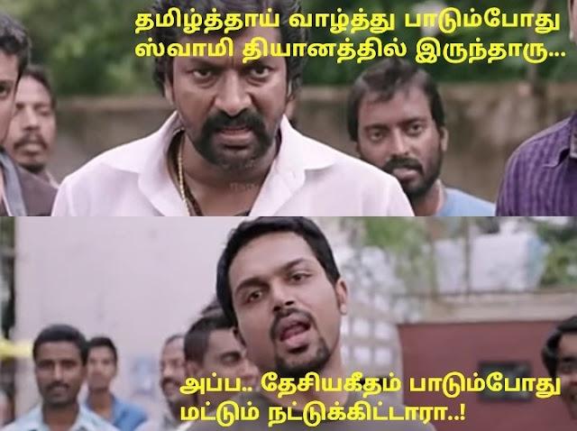 Tamils Reaction for the explanation of Kanchi Kamakoti Peetham on Vijayendra Saraswathy's disrespect to Tamil Anthem