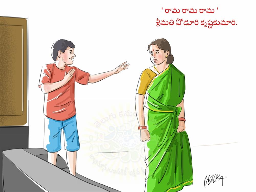 రామ రామ రామ, కథాకదంబం, పోడూరి కృష్ణకుమారి