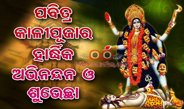 Peoples of Odisha going celebrate Kali Puja (2016) on 29th October 2016. This festival also called as Syama Kali Puja. You can download HQ Odia Wallpaper, eGreeting Card, Scraps, Wishes to upload on Social Media websites such as Facebook, Twitter, Instagram, WhatsApp and more. Kali Puja (2016) Date in Odisha, HQ Odia Wallpaper, eGreeting Card, Scraps, Wishes Download