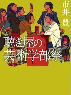 聴き屋の芸術学部祭 [Kikiya no Geijutsu Gakubusai]