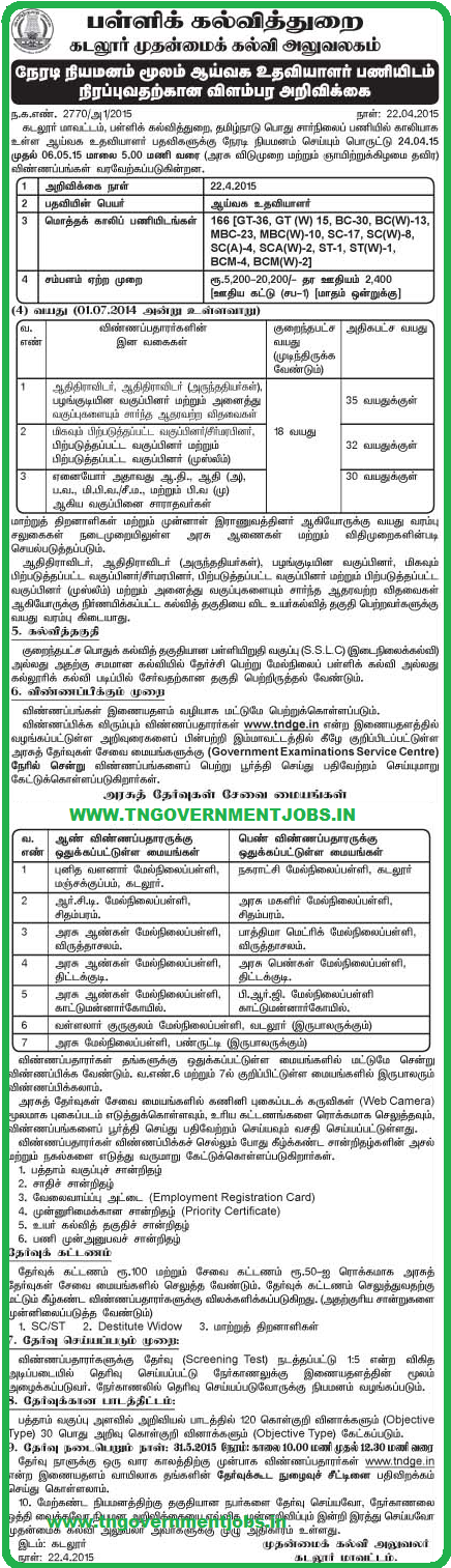 Cuddalore DEO Notification for Lab Assistant Recruitment (www.tngovernmentjobs.in)