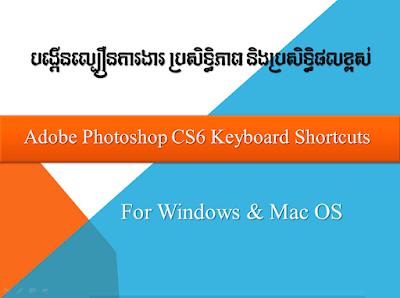 cs6 keyboard shortcuts pdf