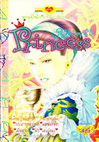 Princess เล่ม 5