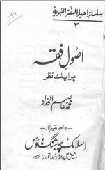 Usool e Fiqah pr Nazar by MUHAMMAD ASIM ALHUDAD