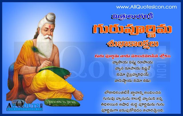 Guru-purnima-Quotes-Images-Pictures-Photos-Wallpapers