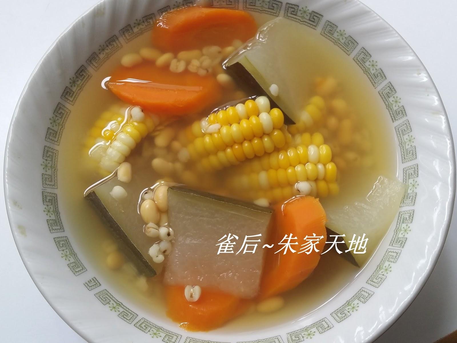 素湯~冬瓜粟米甘筍生熟薏米黃豆湯