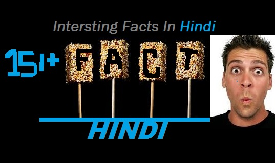 Interesting-facts-in-Hindi