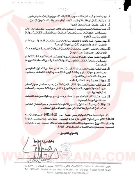 الكويت  التربية والتعليم بالكويت وحاجتها الى مدرسين ومدرسات 2017 / 2018