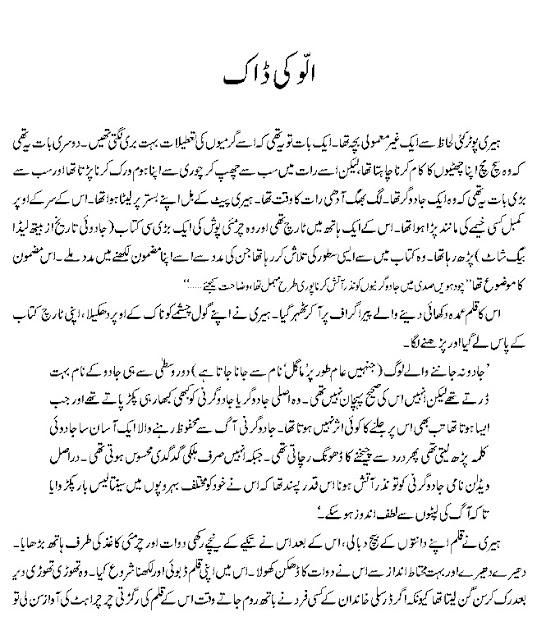 Harry Potter Novel Urdu