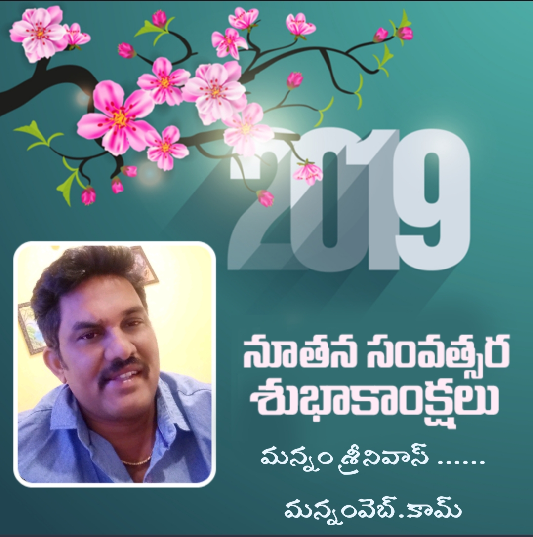 telugu 2019 happy new year greetings with your photos