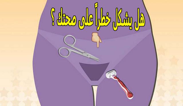 هل يشكل إزالة شعر المناطق الحساسة خطرا على صحتك.. دراسة جديدة تجيبك ! | ملكة العرب