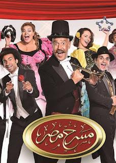 مسرح مصر الجزء الرابع