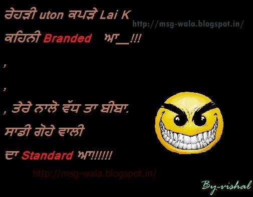 Funny Wallpapers Funny Sms Funny Punjabi Wallpapers Very Funny Hindi Sms Lol Lol Sms Punjabi Jokes Jokes Wallpapers Pj Jokes
