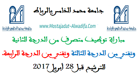 جامعة محمد الخامس بالرباط - الرئاسة: مباراة توظيف متصرف من الدرجة الثانية وتقني من الدرجة الثالثة وتقني من الدرجة الرابعة. الترشيح قبل 28 أبريل 2017