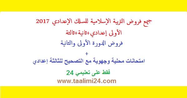 جميع فروض التربية الإسلامية للسلك الإعدادي الدورة الأولى+الثانية
