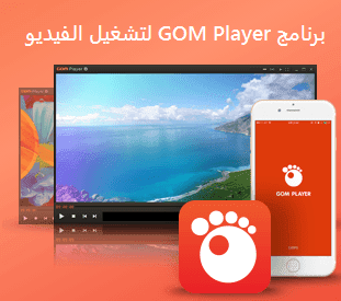 برنامج مشغل الفيديوهات والصوتيات للكمبيوتر GOM Player