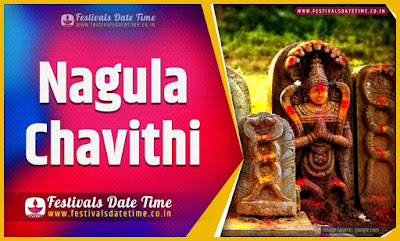 2021 Nagula Chavithi Date and Time, 2021 Nagula Chavithi Festival Schedule and Calendar