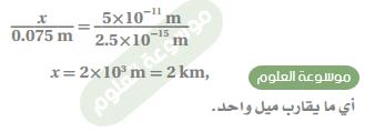 قطر نواة الهيدروجين (2.5x10-15 m)  والمسافة بين النواة والإلكترون الأول