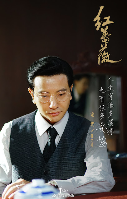 Sun Zhi Hong Red Rose c-drama