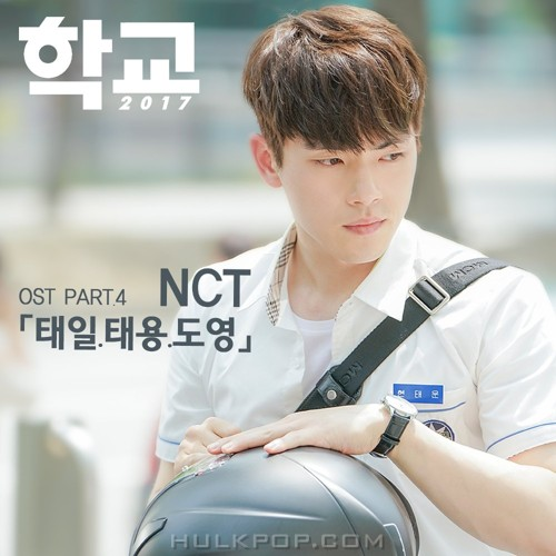 TAEIL, TAEYONG, DOYOUNG – School 2017 OST Part.4