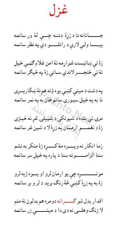 Ghani Khan Poetry Pashto Book Pdf