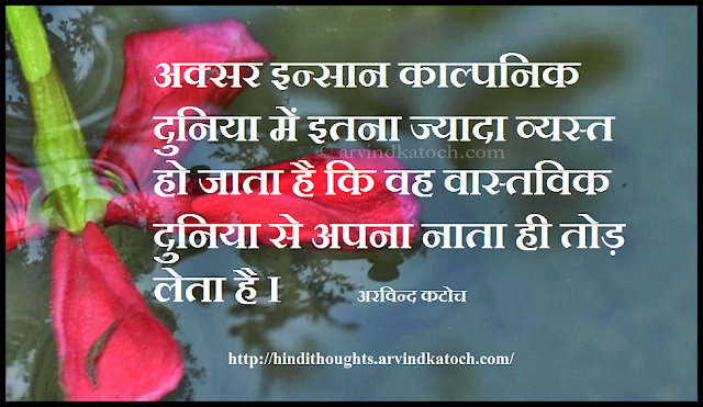 person, engaged, imaginary, connection, real world, Arvind katoch, Hindi Thought, Quote