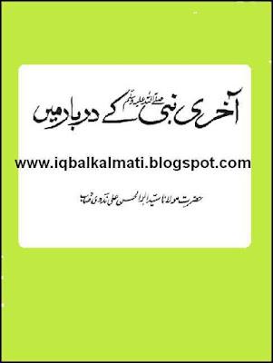 Aakhri Nabi (S A W) Ke Darbaar Me by Abu Al Hasan