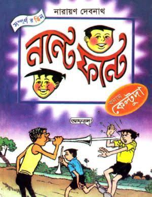 Bangla Comics Pdf Free Download