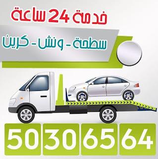 ونش منطقة جابر العلي - الكويت