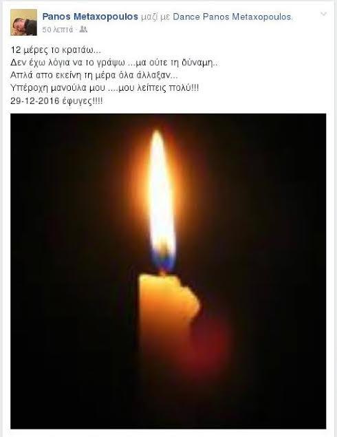 Βαρύ πένθος για τον Πάνο Μεταξόπουλο Βαρύ πένθος για τον Πάνο Μεταξόπουλο tromaktiko11997