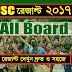 JSC Result 2017 Online All Board.