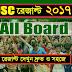 JSC Result 2017 Online All Board.