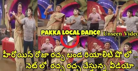 Roja Pakka Local Stunning Dance