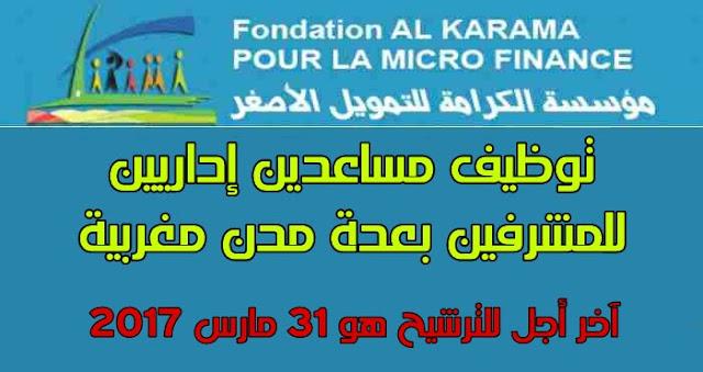 مؤسسة الكرامة للتمويل الأصغر: توظيف مساعدين إداريين للمشرفين بعدة مدن مغربية