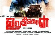 Uruthikol 2017 Tamil movie Watch Online
