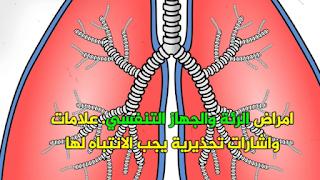 امراض الرئة والجهاز التنفسي. علامات واشارات تحذيرية يجب الانتباه لها