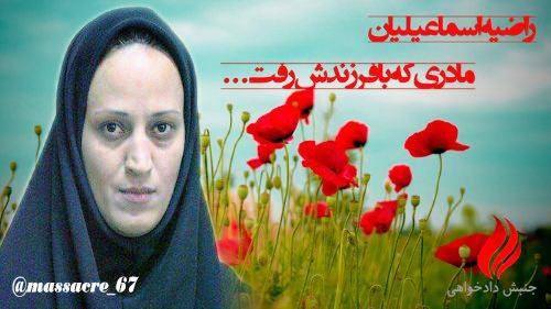 راضیه اسماعیلیان شهید اصفهان قیام دی ۹۶